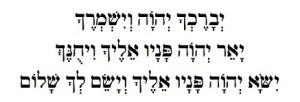 Yvarechcha-Hebrew